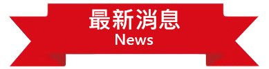 Label-產品介紹-最新消息