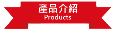 Label-產品介紹